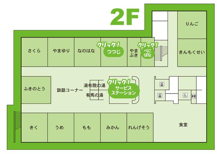 施設内MAP2F