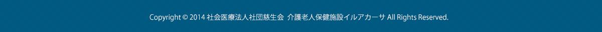 Copyright © 2014 社会医療法人社団慈生会All rights reserved.