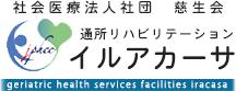 http://www.jiseikai-phcc.jp/iracasa_roken