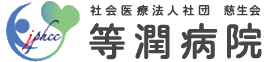社会医療法人社団慈生会